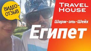 Отзывы туристов TRAVELHOUSE Тигран и Кристина отель Iberotel Palace 5