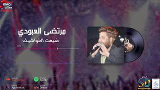 مرتضي العبودي ضيعت الخواشيك|حصريا على حفلات عراقية |Offical Music Video| 2020
