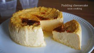 [材料3つ] 簡単混ぜるだけ!プッチンプリンチーズケーキ作り方 Pudding cheesecake 푸딩 치즈 케이크