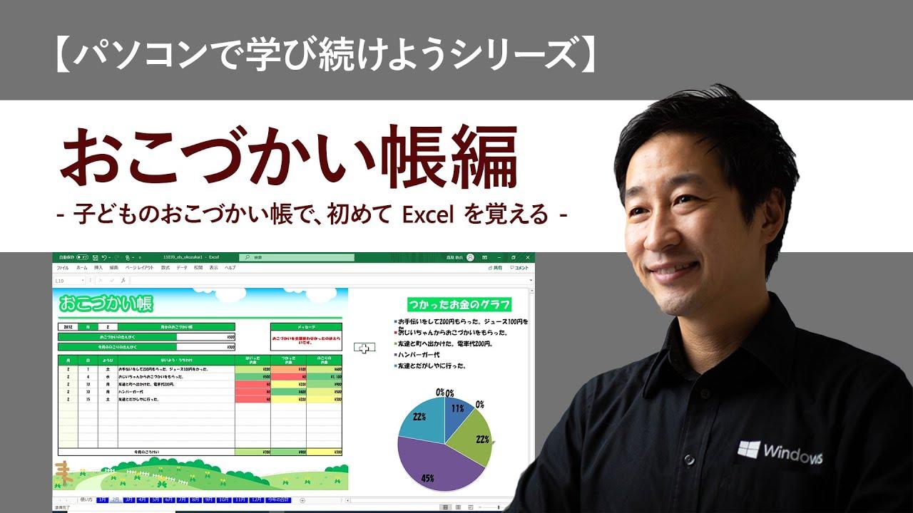 「学び続けよう」 子供のおこづかい帳で、初めての Excel を覚える。簡単無料テンプレートのご紹介あり!