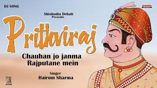 पृथ्वीराज चौहान जो जन्मा राजपूताने में D.J.Song/ Hairom/ History of Rajputs/ Shishodia Dehati