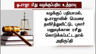 ஓ.ராஜா மீது வழக்குப்பதிய நீதிமன்றம் உத்தரவு | OPS