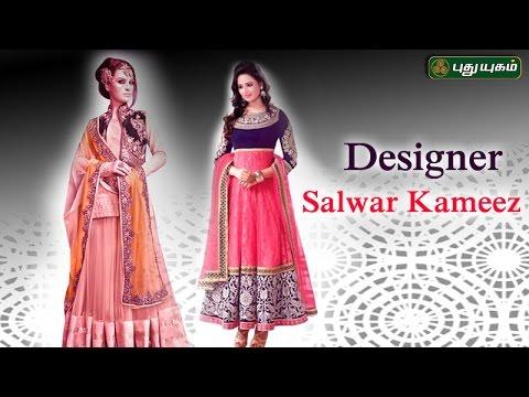 Designer Salwar Kameez  | ஆடையலங்காரம் For Fashion | 17/05/2017 | Puthuyugamtv