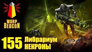 ВМ 155 Либрариум - Некроны / Necrons