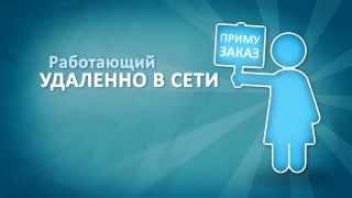 Создание рекламных видеороликов: Татьяна Белкина(, 2013-09-19T22:43:06.000Z)