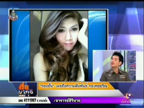 ตื่นมาคุย รองอั๋น 1 ใน 10 ตำรวจหนุ่มหล่อที่สุดในประเทศไทย