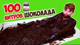ВАННА ШОКОЛАДА 100 ЛИТРОВ BATH CHALLENGE