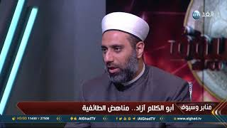 عالم أزهري: أبو الكلام آزاد كان يدرك فقه الواقع بشكل جيد