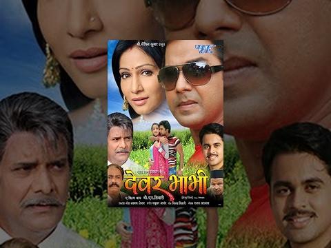 देवर भाभी - Devar Bhabhi - Pawan Singh - Pakhi Hegde - Super Hit Bhojpuri Full Movie