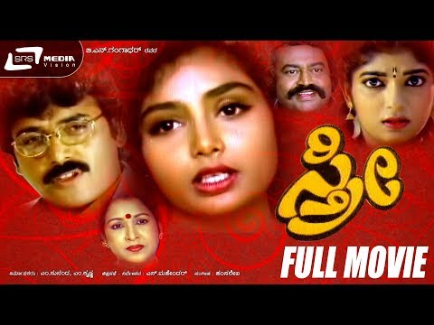 Sthree – ಸ್ತ್ರೀ|Kannada Full HD Movie|FEAT.Shashi Kumar, Shruthi|NEW Kannada