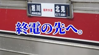 【終電より遅い終電】石北本線臨時快速に乗車!しかも遅延