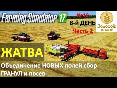 Farming Simulator 2017 Прохождение 8-й ДЕНЬ II часть