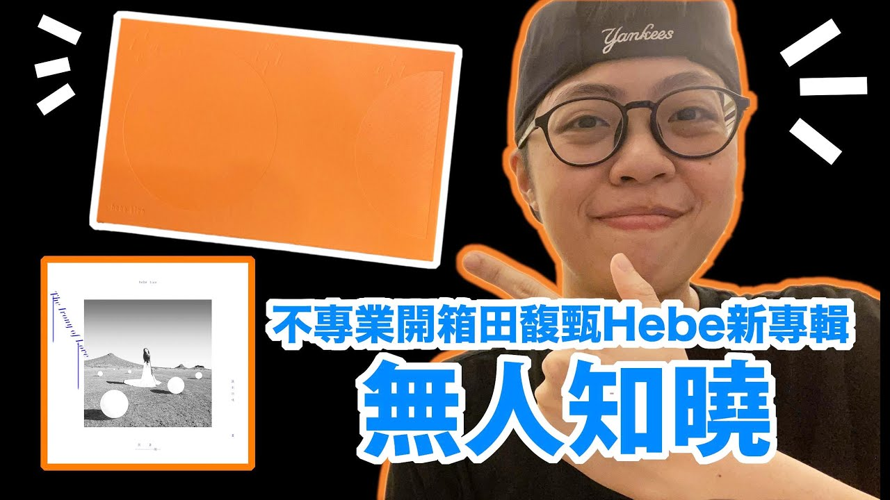 【Let's Talk!】不專業開箱田馥甄Hebe新專輯-無人知曉 Time Will Tell (中文字幕) - YouTube