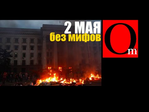 Независимое расследование. Одесса