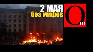 Независимое расследование. Одесса 2 мая без мифов.(Фильм