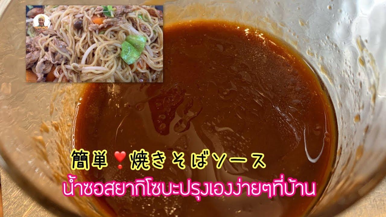 น้ำซอสยากิโซบะปรุงเองง่ายๆ | ทำเองที่บ้าน |簡単❗️焼きそばソースの作り方|สอนทำอาหารญี่ปุ่น |MaeYingJapan