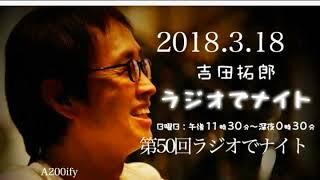 2018.3.18 第50回吉田拓郎ラジオでナイト 番組HP http://www.1242.com/r...
