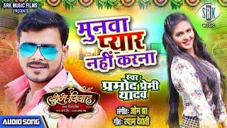 PRAMOD PREMI | Munwa Pyar Nahi Karna - मुनवा प्यार नहीं करना | SHUBH VIVAH | Bhojpuri Sad Song