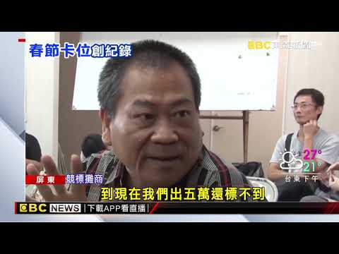 潮州春節攤商卡位戰 18萬1千多奪標創新高