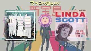 0:00 1.ペレス・プラード「マンボNo.5」 0:16 2.a-ha「Take On Me」 0:31 3.Linda Scott「I've Told Every Little Star」(マツコの知らない世界) 0:46 4.ザ・ドリフターズ「...