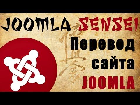 92.Перевод сайта более чем на 100 языков в Joomla