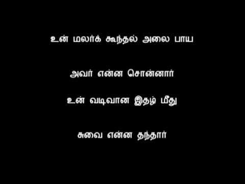 Tamil Song - நான் மலரோடு தனியாக
