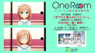【SMIRAL公式】ポプラと僕らのヒストリー【One Room セカンドシーズン 御乃梨編主題歌】 thumbnail