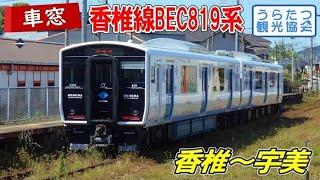 【蓄電池電車】香椎線BEC819系 左側車窓(香椎⇒宇美) JR Kashi Line