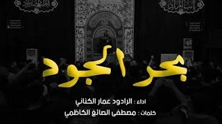 بحر الجود | الرادود الحسيني عمار الكناني - هيئة بيت الزهراء عليها السلام - العراق - بغداد
