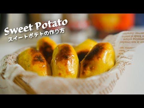 Sweet Potato(スイートポテトの作り方)