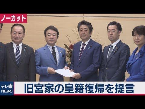 2019/11/19 旧宮家の皇籍復帰を提言