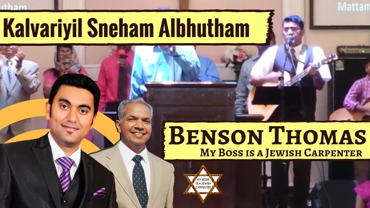 kalvariyil-kanum-sneham-albhutham-malayalam-christian-worship-benson-thomas-benson-thomas