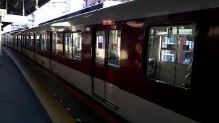 近鉄9200系FC52編成大阪上本町行き普通 鶴橋駅発車