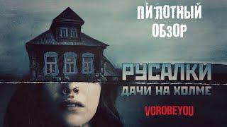 Русалка: Озеро мертвых (2018). Пилотный выпуск. Обзор фильма. Трэш-обзор. Не [BadComedian]