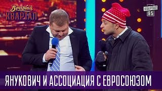 Янукович и ассоциация с ЕвроСоюзом, за 10 минут до подписания договора с ЕС | Вечерний Квартал