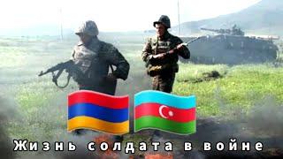 Жизнь солдата в войне   Карабах   Армения   Азербайджан   Столкновение   7 ноябрь