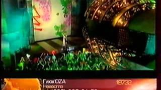 Глюкоза   Невеста Хит парад Золотой грамофон, 2003 год   640x480