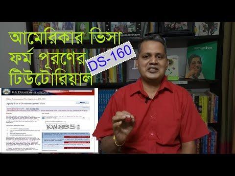How To Fill Up DS 160 Form For U.S. B1/B2 VISA (In Bengali) | #DS160 | #B1B2VISA