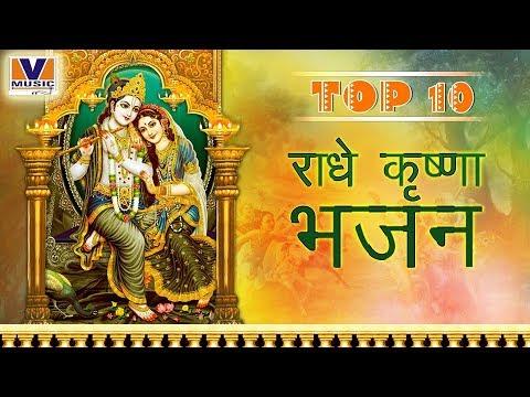 TOP 10 HIT RADHA KRISHNA BHAJAN || BHAIYA KISHAN DAS JI || VIPUL MUSIC