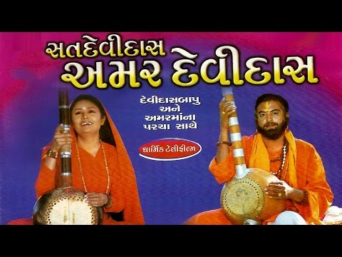 Sant Devidas Amar Devidas | સંત દેવીદાસ અમર દેવીદાસ  | Popular Gujarati Telefilm | Studio Saraswati