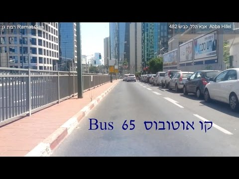 קו 65 מקניון איילון לתל השומר Public transport. Line 65 Ayalon Mall Sheba Medical Center. Israel