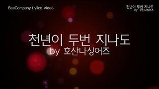[가사비디오] 천년이 두번 지나도 by 호산나싱어즈