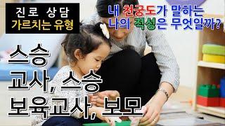 [Heagwang Astrology]진로상담_천궁도 상의 특징과 가르치는 길_스승+교사+보모