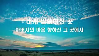 Download lagu 부르심 - Song 주리 (JuRi) [The Call] Produced by 이권희