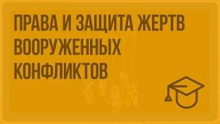 Права и защита жертв вооруженных конфликтов. Видеоурок по обществознанию 9 класс