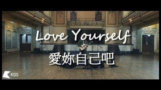 Ed Sheeran - Love yourself [live] (lyrics中英歌詞)