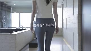 [패션필름] 레깅스 광고영상