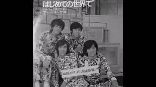 ちょと待て下さい (1971年12月1日)