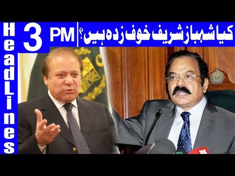 News Headlines 3 PM - 30 December 2017