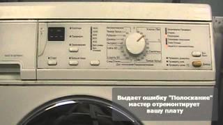 Ошибки стиральной машины Miele(, 2013-07-25T20:27:08.000Z)